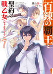 百錬の覇王と聖約の戦乙女7-電子書籍