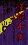 怪談千夜~かいだんせんや~-電子書籍