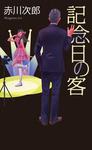 記念日の客-電子書籍