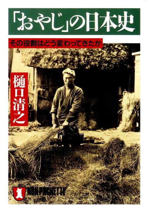 「おやじ」の日本史――その役割はどう変わってきたか-電子書籍-拡大画像