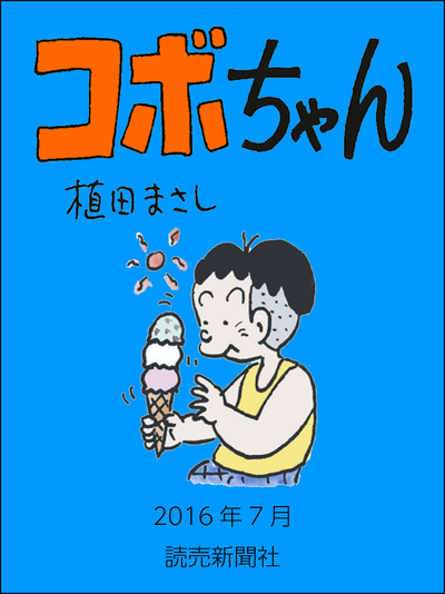 コボちゃん 2016年7月-電子書籍