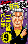 よりぬき!浦安鉄筋家族 9 十三階段ベム編-電子書籍