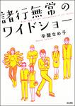 諸行無常のワイドショー-電子書籍