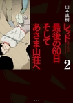 レッド 最後の60日 そしてあさま山荘へ(2)-電子書籍
