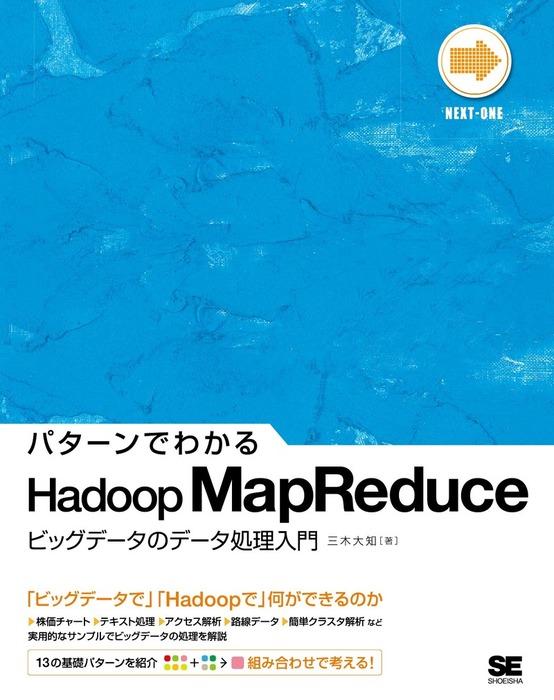 パターンでわかるHadoop MapReduce~ビッグデータのデータ処理入門拡大写真