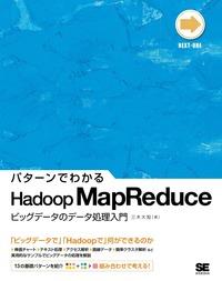 パターンでわかるHadoop MapReduce~ビッグデータのデータ処理入門-電子書籍