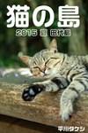 猫の島 2015 夏 田代島-電子書籍