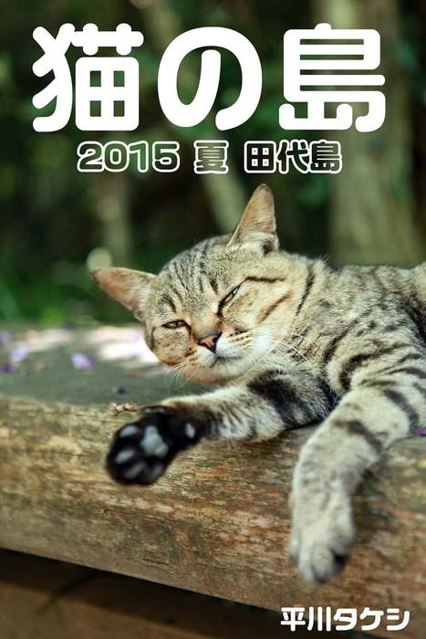 猫の島 2015 夏 田代島拡大写真