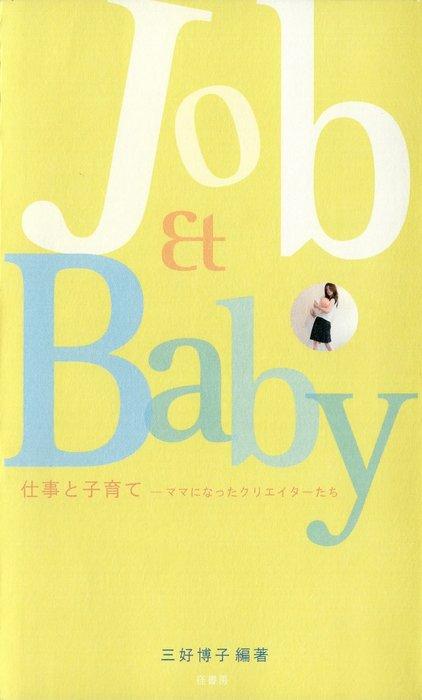 Job & Baby 仕事と子育て  ママになったクリエイターたち拡大写真