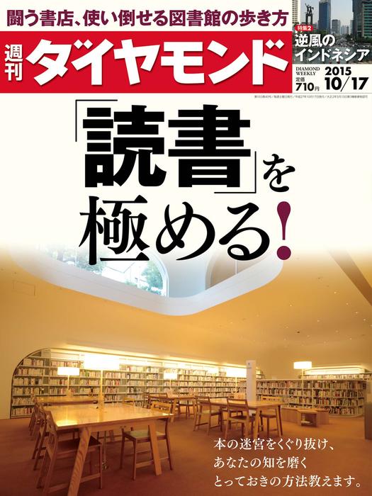 週刊ダイヤモンド 15年10月17日号拡大写真