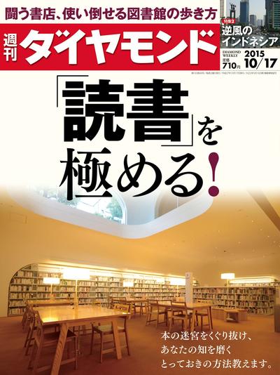 週刊ダイヤモンド 15年10月17日号-電子書籍