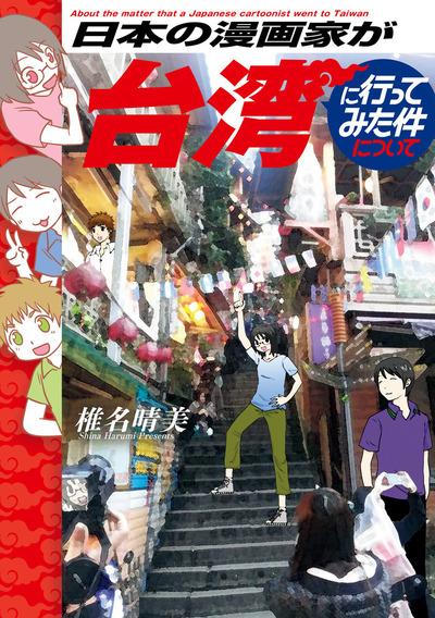 日本の漫画家が台湾に行ってみた件について-電子書籍