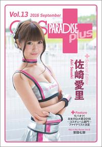 GALS PARADISE plus Vol.13 2016 September-電子書籍