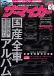 【ザ・マイカー】2017年3月号-電子書籍