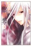 幻影夢想 3巻-電子書籍