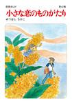 小さな恋のものがたり第42集-電子書籍