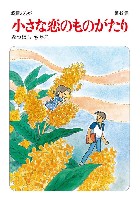 小さな恋のものがたり第42集-電子書籍-拡大画像