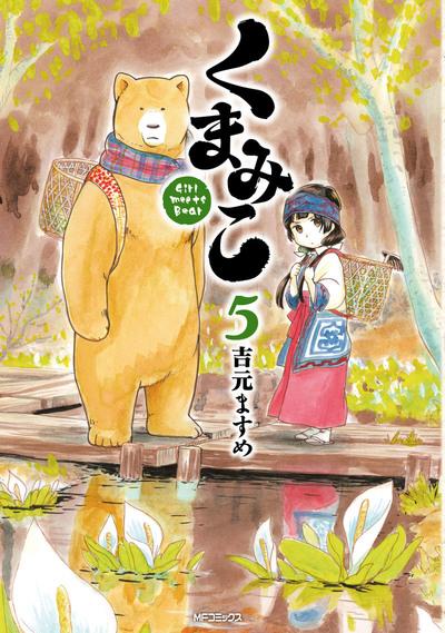 くまみこ 5-電子書籍
