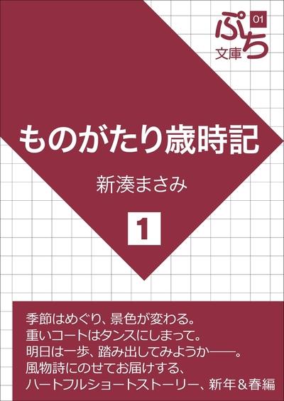 ものがたり歳時記【1】-電子書籍