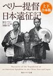 ペリー提督日本遠征記【上下 合本版】-電子書籍