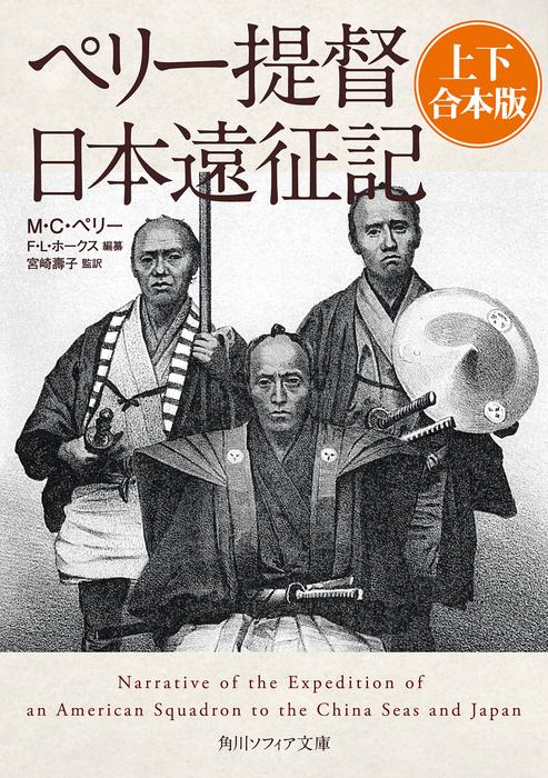 ペリー提督日本遠征記【上下 合本版】拡大写真