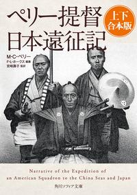 ペリー提督日本遠征記【上下 合本版】