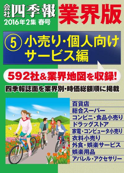 会社四季報 業界版【5】小売り・個人向けサービス編 (16年春号)-電子書籍