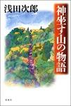 神坐す山の物語-電子書籍