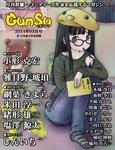 月刊群雛 (GunSu) 2014年 03月号 ~ インディーズ作家を応援するマガジン ~-電子書籍