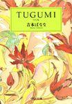 TUGUMI-電子書籍