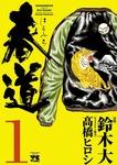 春道(1)-電子書籍