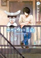 「ニヴァウァと斎藤(アクションコミックス)」シリーズ