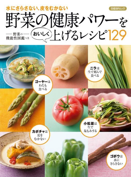 野菜の健康パワーをおいしく上げるレシピ129拡大写真