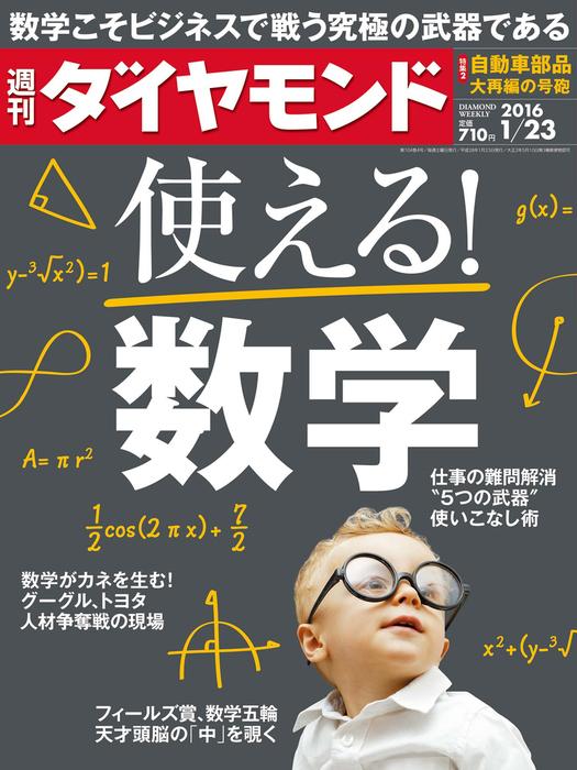 週刊ダイヤモンド 16年1月23日号拡大写真