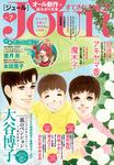 JOURすてきな主婦たち 2016年7月号-電子書籍