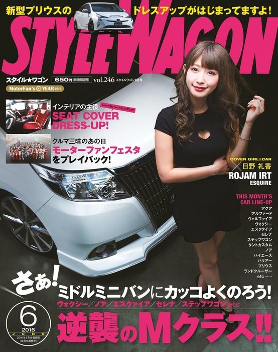 STYLE WAGON 2016年6月号-電子書籍-拡大画像
