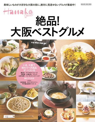 Hanako SPECIAL 絶品!大阪ベストグルメ-電子書籍