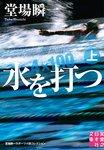 水を打つ(上)-電子書籍