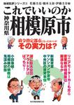 これでいいのか神奈川県相模原市-電子書籍
