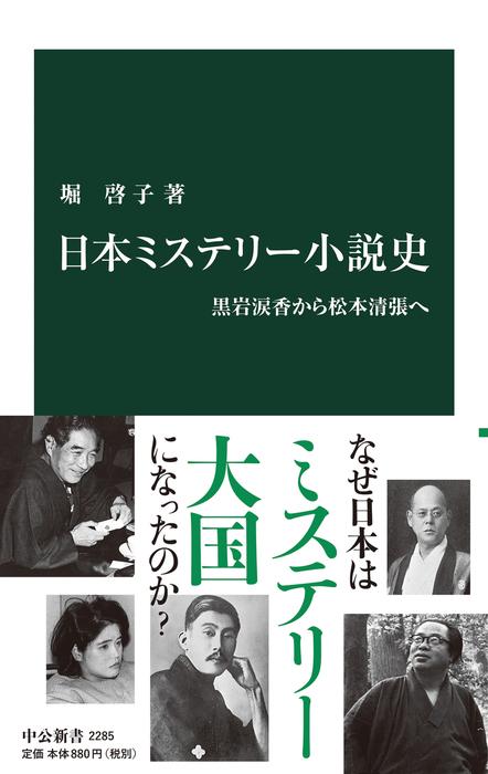 日本ミステリー小説史 黒岩涙香から松本清張へ拡大写真