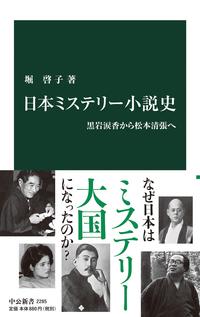 日本ミステリー小説史 黒岩涙香から松本清張へ-電子書籍