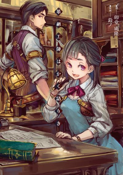 革細工師はかく語りき 【電子版限定書き下ろしSS付】-電子書籍