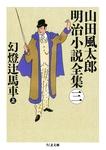 幻燈辻馬車(上) ――山田風太郎明治小説全集(3)-電子書籍