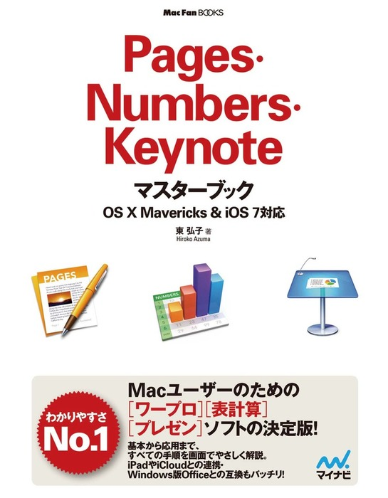 Pages・Numbers・Keynoteマスターブック OS X Mavericks&iOS 7対応-電子書籍-拡大画像