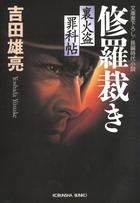 裏火盗罪科帖(光文社文庫)