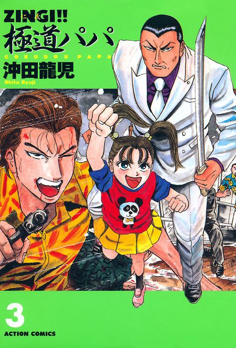 ZINGI!! 極道パパ / 3-電子書籍-拡大画像