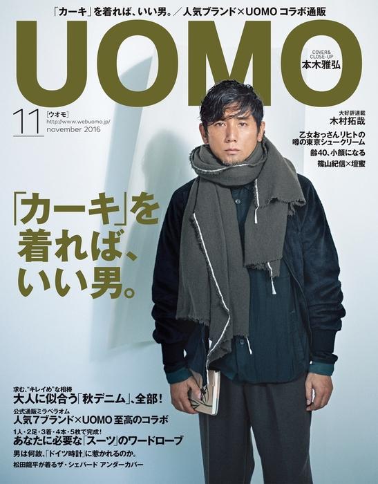 UOMO 2016年11月号拡大写真