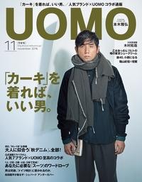 UOMO 2016年11月号-電子書籍