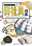 さわるとキケン! 貝社員図鑑-電子書籍
