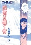 合作大全集(SG企画)(4)銀河を継ぐ者-電子書籍